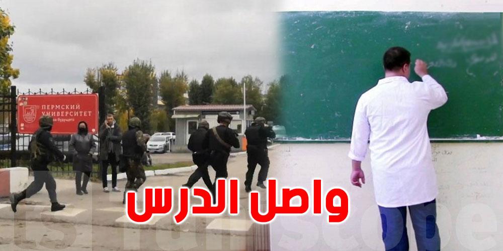 أستاذ أصر على مواصلة الدرس رغم إطلاق النار..هل يذكّرك بشخص درّسك ؟