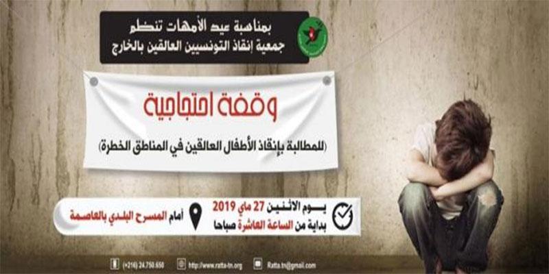 Mouvement de protestation, lundi prochain, de l'association de sauvetage des tunisiens bloqués à l'étranger