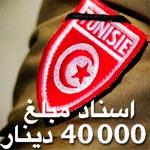 اسناد مبلغ 40000 دينار لعائلة كل شهيد من العسكريين وقوات الامن