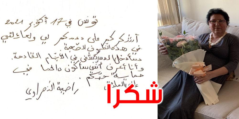راضية النصراوي: أعرف أنني سأكون دائما في حماية حبكم...شكرا