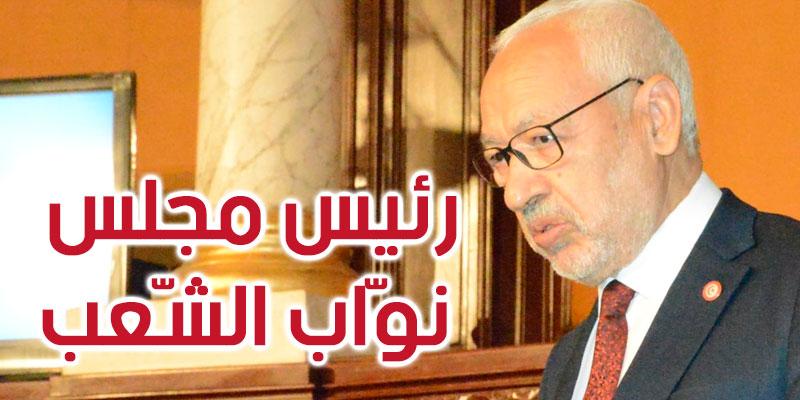 رسمي، راشد الغنوشي رئيسا لمجلس نواب الشعب