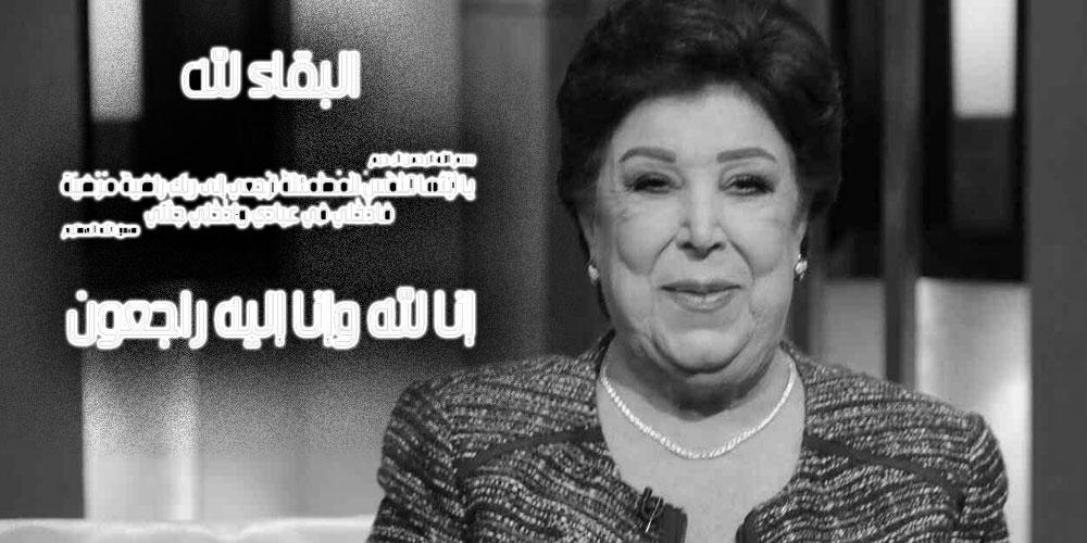 وداعا رجاء الجداوي !