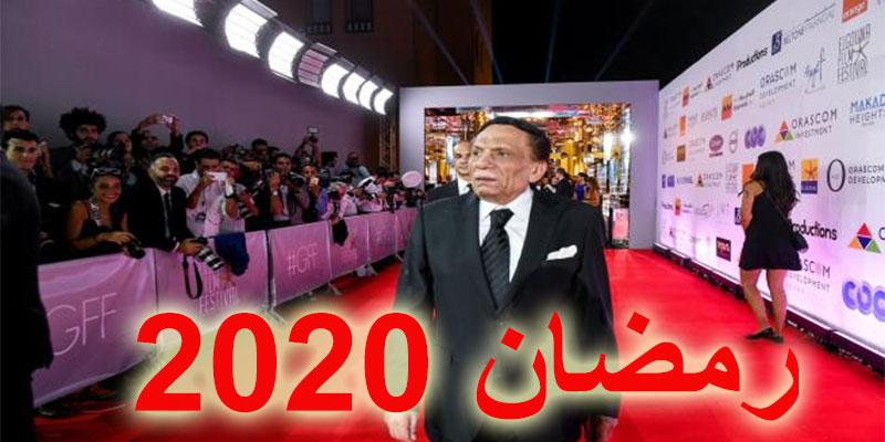 مسلسلات مصرية نجت من الكورونا وتُعرض في رمضان