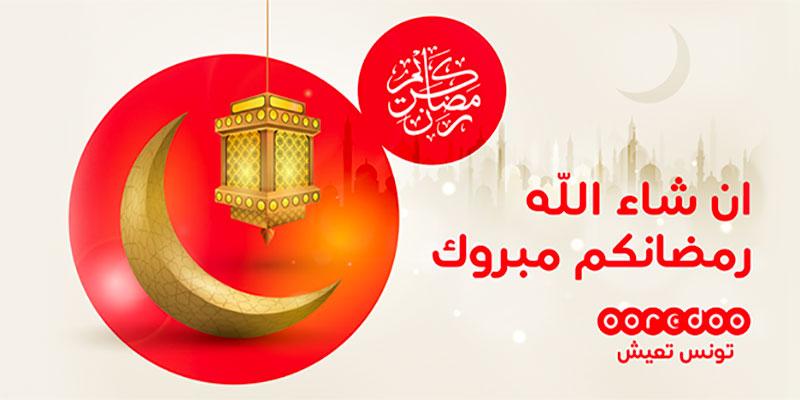 Ramadan 2020 avec Ooredoo
