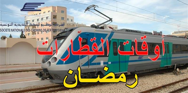 أوقات قطارات الخطوط البعيدة لشهر رمضان
