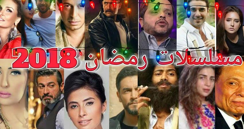 مواعيد عرض كل مسلسلات رمضان على القنوات الفضائية