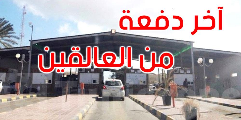 إجلاء أكثر من 300 تونسي من ليبيا عبر معبر رأس الجدير