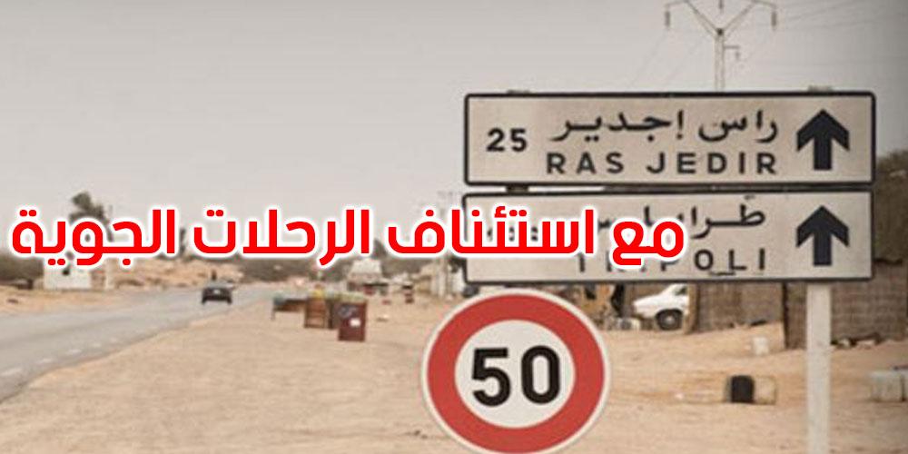 لجنة ليبية تونسية مشتركة تتفق على إعادة فتح الحدود بين البلدين