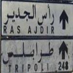 إغلاق معبر رأس جدير بعد حجز مواطنين وشاحنات تونسية من الطرف الليبي