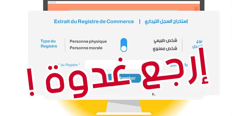 ''السيستام طايح '' بموقع واب السجل التجاري !!