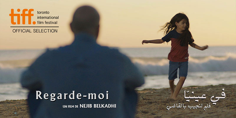 REGARDE MOI de Nejib Belkadhi au Toronto International Film Festival 2018