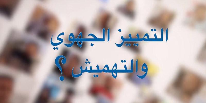 بالفيديو: أبرز ما قاله التونسي عن التمييز الجهوي والتهميش