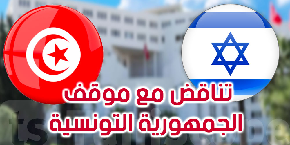 تونس تنفي إمكانية إرساء علاقات دبلوماسية مع إسرائيل