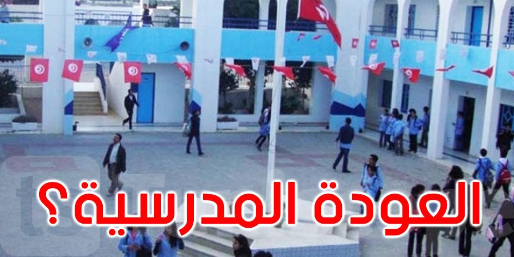 المنظمة التونسية للتربية والأسرة تؤكد تمسّكها بالعودة المدرسية في موعدها