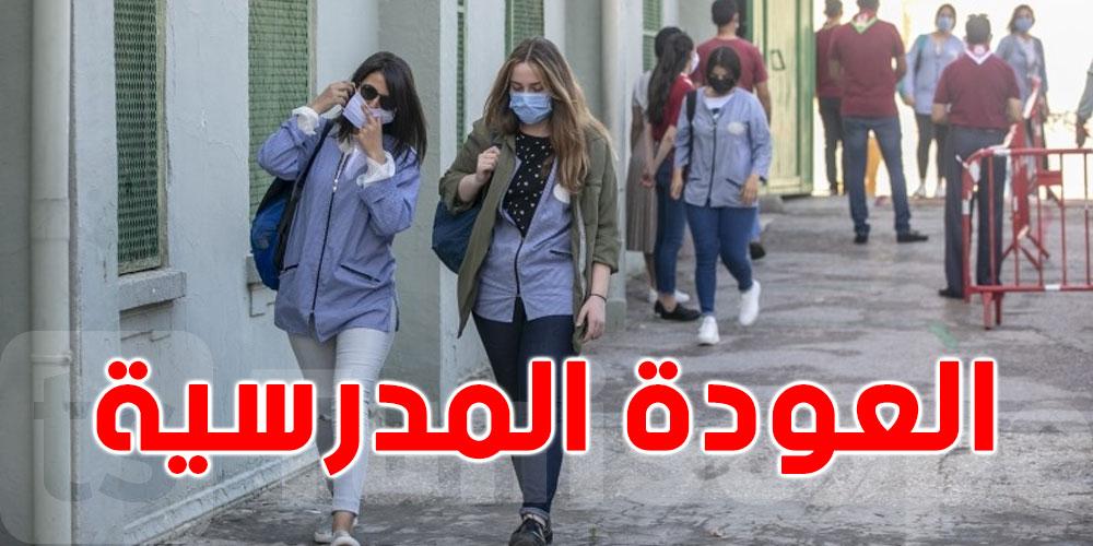 منع أبناء مهنيي الصحة وأبناء عائلات مصابين من الدراسة !!