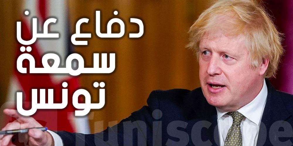 المملكة المتحدة تدعو للدفاع عن سمعة تونس