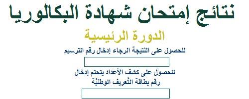 Le site officiel du ministère de l'éducation propose les résultats du bac