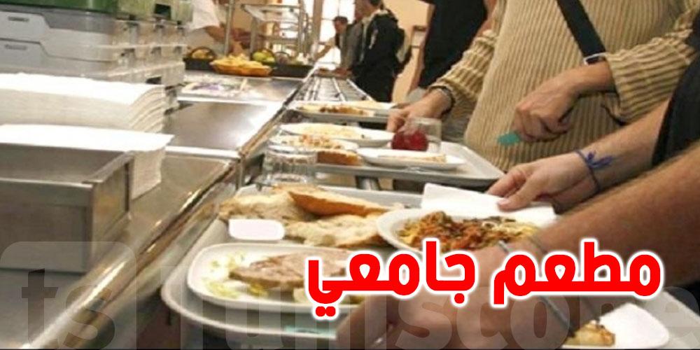 توقيت عمل المطاعم الجامعية خلال شهر رمضان