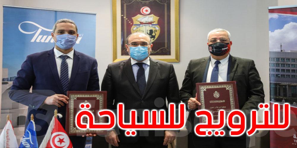 اتفاقية إطارية بين ديوان السياحة والتلفزة التونسية لتدعيم استراتيجية الترويج للسياحة