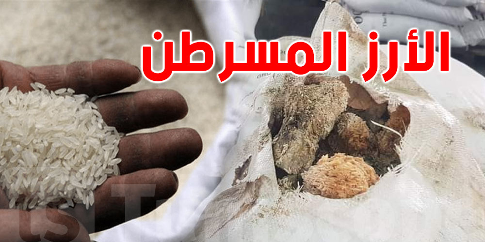 الأرز المسرطن .. الديوان التونسي للتجارة يوضح