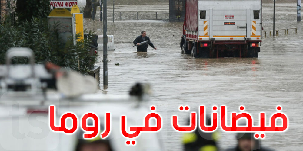 روما تغرق في مياه الفيضانات