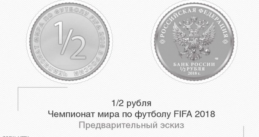 احتمال اصدار روسيا عملة تذكارية للمونديال