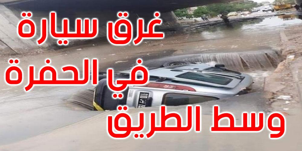 الكبارية: انقطاع حركة المرور بعد هبوط أرضي للمعبّد بسبب مياه الأمطار