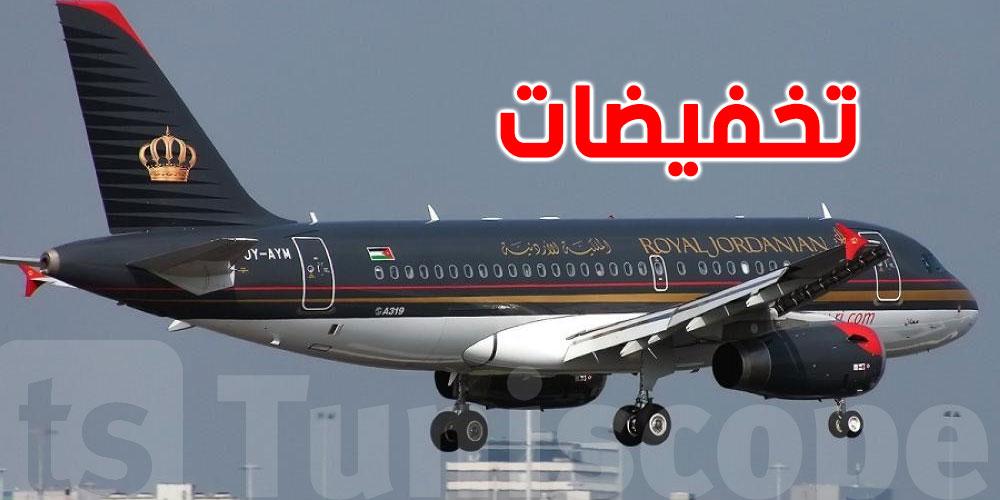للجالية التونسية بالأردن: تخفيضات استثنائية على أسعار تذاكر السفر