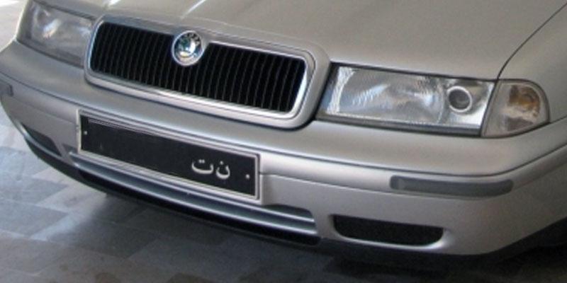 Les propriétaires de vehicules immatriculés RS devront regulariser leurs situations
