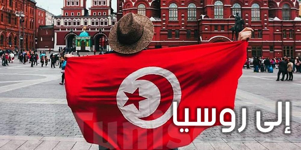 منع الطلبة التونسيين من العودة الى روسيا.. السفارة توضّح