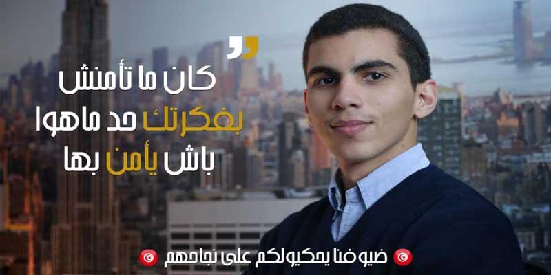 Saeed, une inspiration pour les jeunes tunisiens