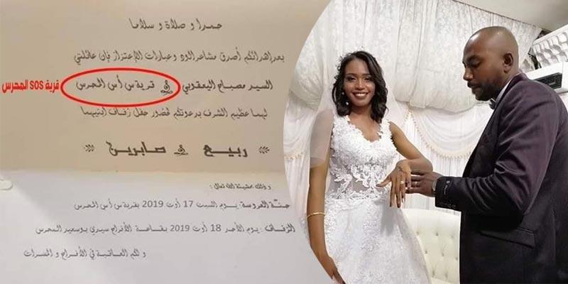 زواجهما أثلج القلوب: صابرين ابنة ''اس ا اس'' تتحدث عن قصة حبها مع ربيع
