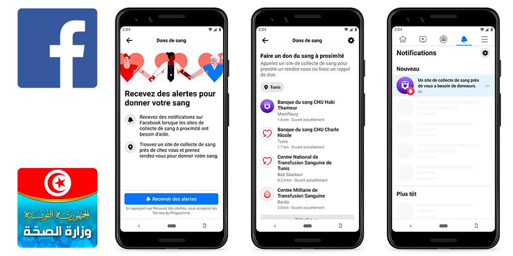 فيسبوك تتشارك مع المركز الوطني لنقل الدم ووزارة الصحة لزيادة المتبرعين في تونس