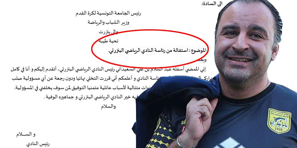 السعيداني يقدم اليوم استقالته من النادي البنزرتي