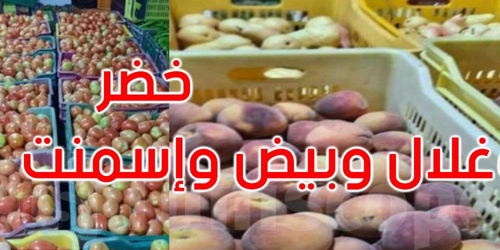 تونس: حجز 62 طنا من الخضر والغلال و63 ألف بيضة وو25 طنا من الإسمنت