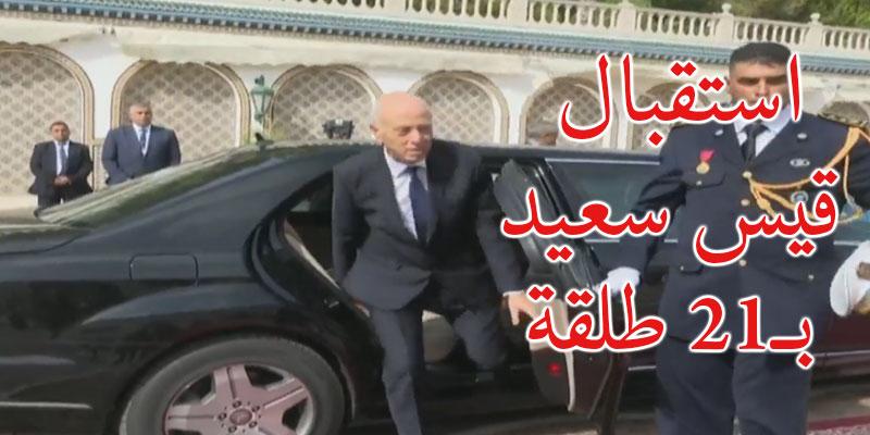 قيس سعيد يتسلّم المهام بقصر قرطاج: لماذا تمّ استقباله بـ21 طلقة؟