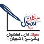 Sajjel : Un collectif de la société civile incite les jeunes à voter lors des prochaines élections