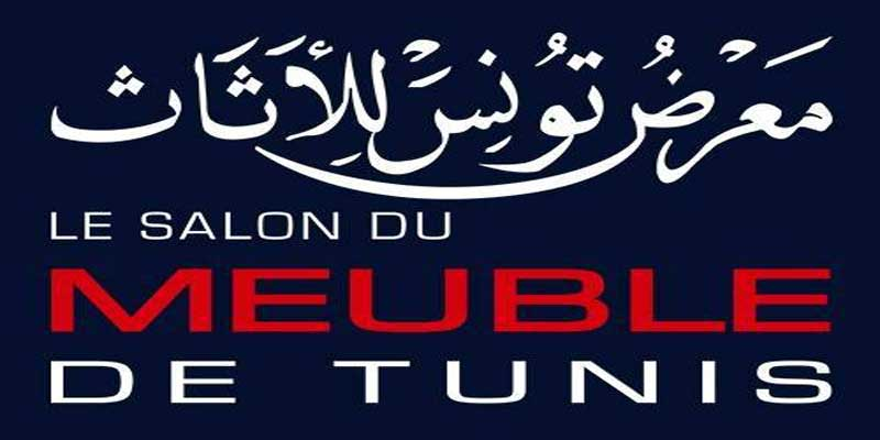 SALON DU MEUBLE DE TUNIS : L'adresse de l'excellence