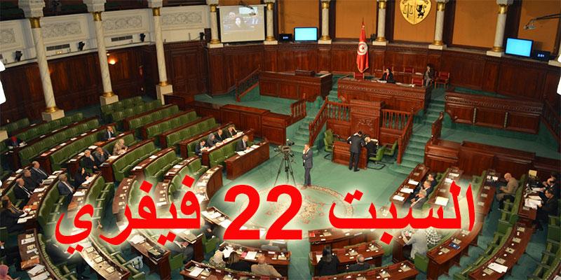 رسمي، مجلس نواب الشعب يعلن عن موعد جلسة منح الثقة