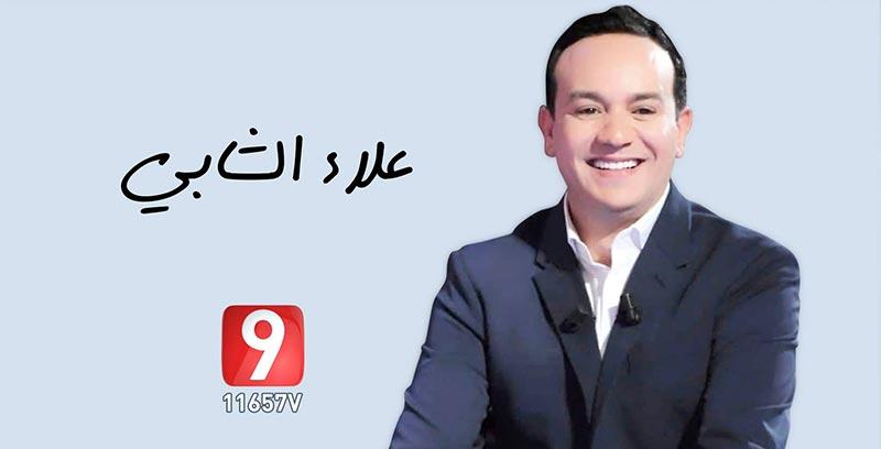 علاء الشابي يلتحق بقناة التاسعة