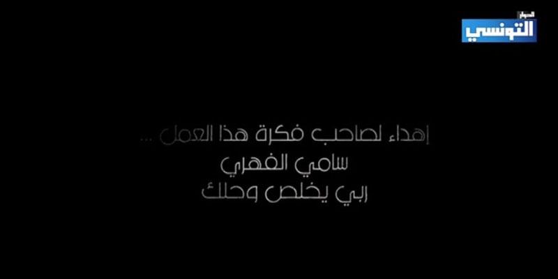 Photo du jour : Le magnifique hommage de ''Awled Moufida'' à Sami Fehri