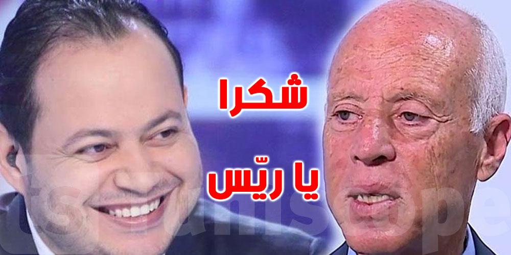 سمير الوافي لقيس سعيّد.. ''شكرا يا ريّس''