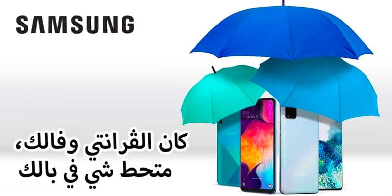 Samsung Tunisie s'adapte à la situation d'urgence sanitaire et renforce ses dispositifs en ligne