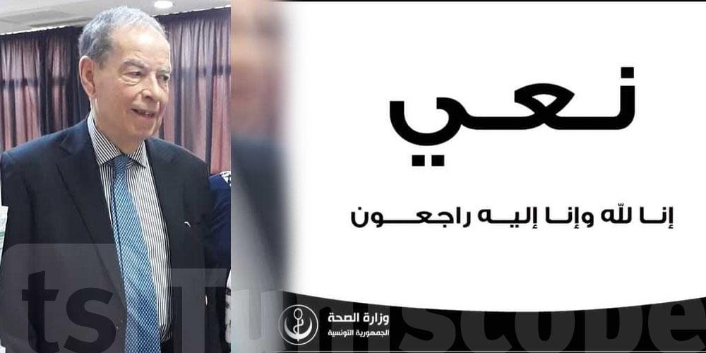 وزارة الصحة تنعى أحد أعلام طب الجراحة العامة في تونس