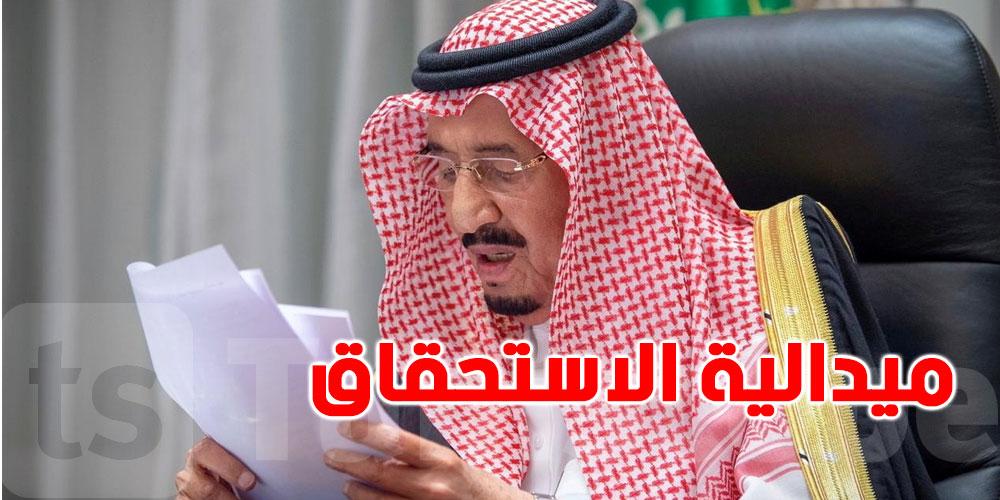 بينهم تونسي..العاهل السعودي يمنح 22 شخصًا ميدالية الاستحقاق
