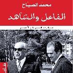 'L'acteur et le témoin': livre de mohamed sayeh disponible chez Cérès'