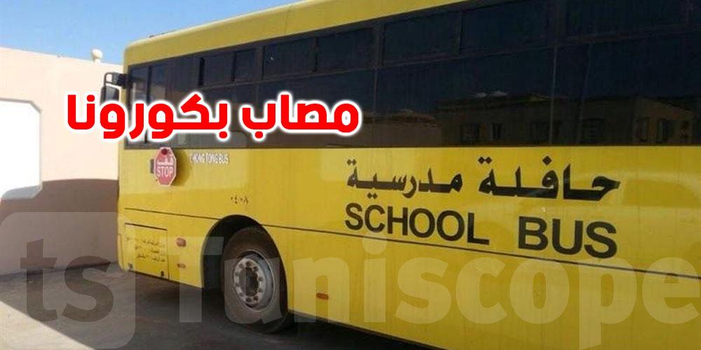 سائق حافلة مدرسيّة مصاب بكورونا يواصل عمله !!