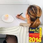 Saveurs de L'année : La qualité vue par des consommateurs pour les consommateurs