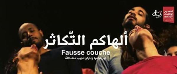 A propos du titre en arabe de 'Fausse Couche' le théâtre national réagit