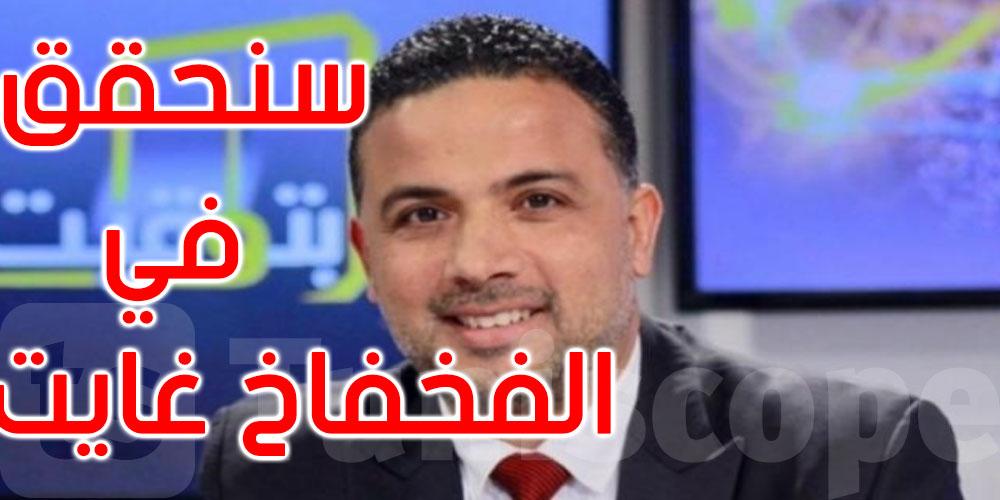 سيف مخلوف: سنكوّن لجنة تحقيق في 'الفخفاخ غايت'